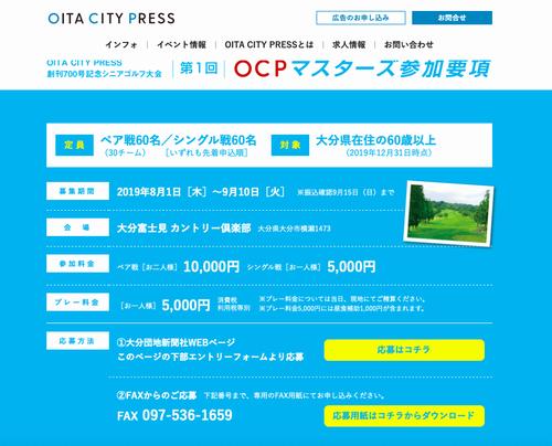 ocp_golf_scr.png