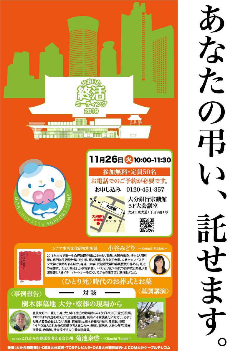 shukatsu20191126.jpg