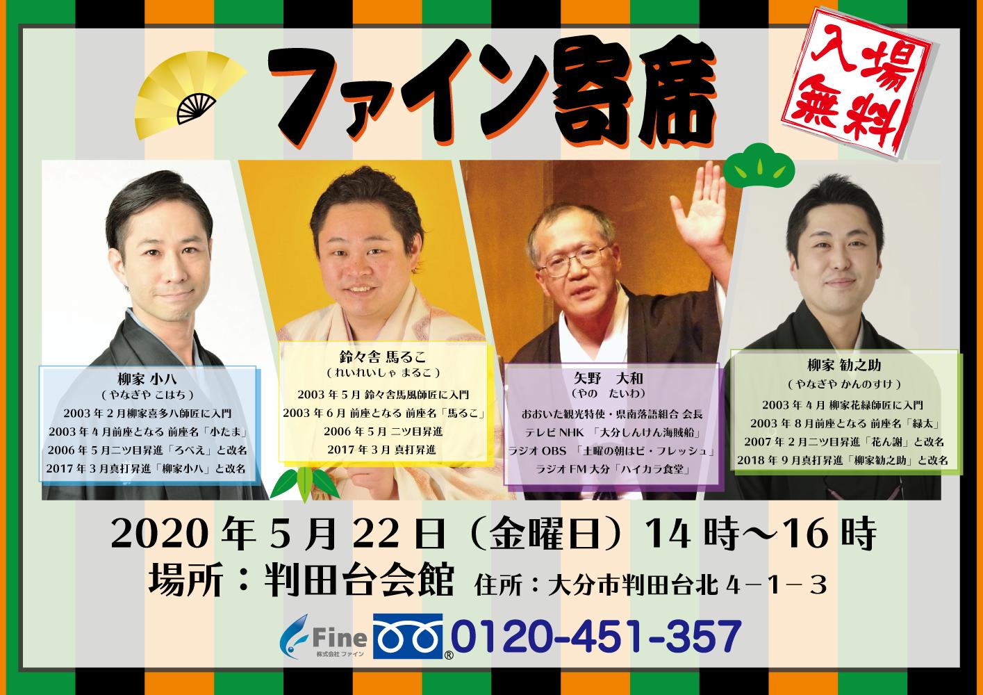 202005_yose.png